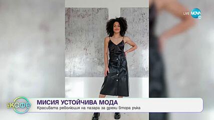Мисия устойчива мода: Революцията на пазара за дрехи втора ръка - На кафе (08.03.2021)