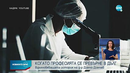 Новините на NOVA (13.07.2020 - централна емисия)