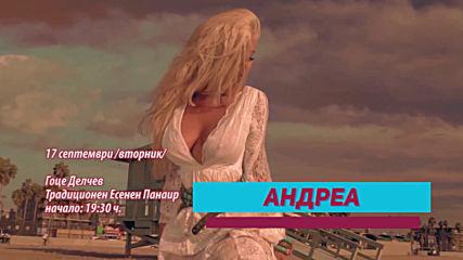 Андреа - 17 септември - Традиционен есенен панаир
