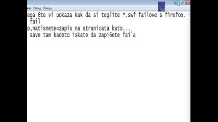 Как Да Сваляме *.swf Файлове С Firefox