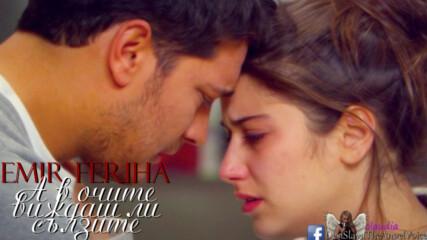 А в очите виждаш ли сълзите... || Feriha & Emir || Adini Feriha Koydum