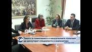 Темата за помилването и наказателните политики ще дискутират специалисти и анализатори