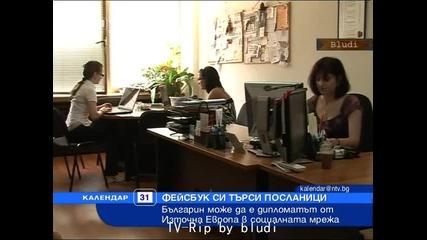 Фейсбук предлага високи заплати и на българи - посланици на мрежата