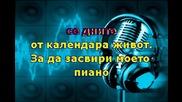 Георги Христов - Черно и бяло (караоке)