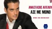 Анастасис Агелу - остави ме само