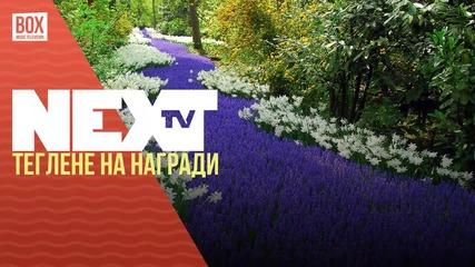 NEXTTV 037: Теглене на Награди