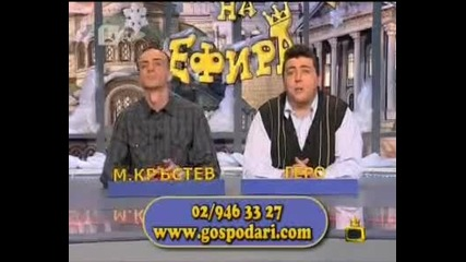 Господари на ефира - 04.02.2011 - част 1