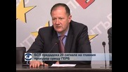 БСП внесоха 20 сигнала за корупция при главния прокурор