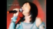 Кичка Бодурова - Цветя за мен