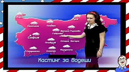Смях с кандидатки за водещи на прогнозата за времето