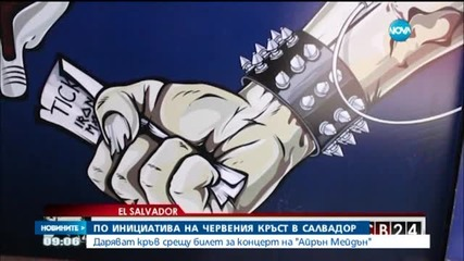 Билети срещу кръв за концерта на Iron Maiden
