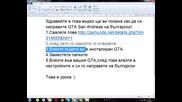 Как да си направим gta san andreas на български