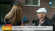 Блок в София дължи общо 75 000 лева за вода