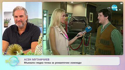 """Асен Мутафчиев: Как реагира на непланираните ситуации? - """"На кафе"""" (22.09.2021)"""