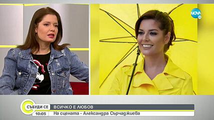 """Алекс Сърчаджиева за премиерата на """"Всички, освен мен"""""""