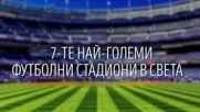 Седемте най-големи футболни стадиона