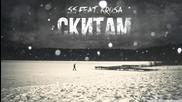S.S. ft. Krosa - Скитам (2016)
