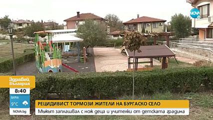Рецидивист тормози жители на село Маринка