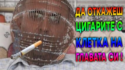 Реалната история на мъжа, който спря цигарите докато носи клетка на главата си!