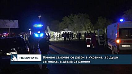 Военен самолет се разби в Украйна, 25 души са загинали