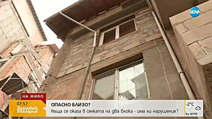 Къща се оказа в сянката на два блока - има ли нарушения?
