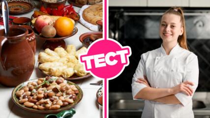 ТЕСТ: Познаваш ли добре българската национална кухня?