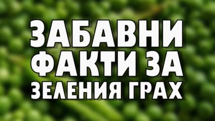 Забавни факти за зеления грах