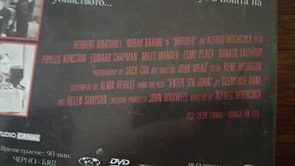 Българското Dvd издание на Убийство! (1930) Айпи видео 2007