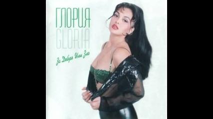 Глория За добро или зло / Целия албум 1995