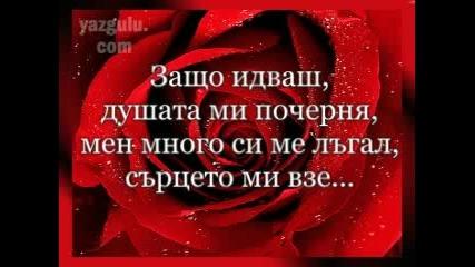 Превод На Циганска Песенbresha