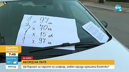 АБСУРД НА ПЪТЯ: Ще върнат ли парите на шофьора, глобен заради сгрешена винетка?