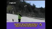 Господари На Ефира:дядовци Седят край пътя с жълти желетки а шофьори ги мислят за полицаи и намаляват