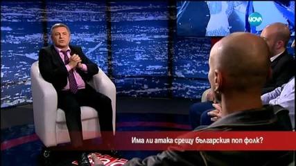 Има ли атака срещу българския поп фолк?