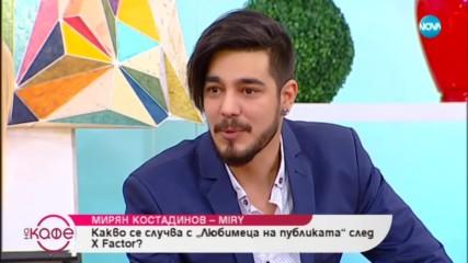Мирян Костадинов - MIRY - между музиката и дизайна - На кафе (23.01.2019)
