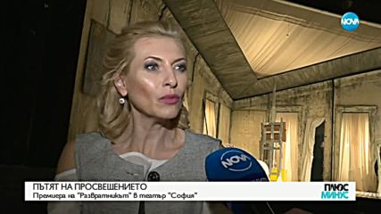 """Премиера на """"Развратникът"""" в театър """"София"""""""