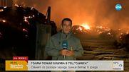 Продължава гасенето на пожара в двора на ТЕЦ-Сливен