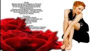 Румяна - Вечната обич