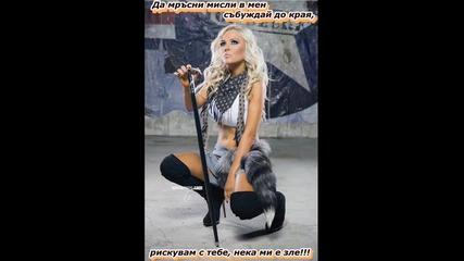 Елена - Нека ми е зле + Текст