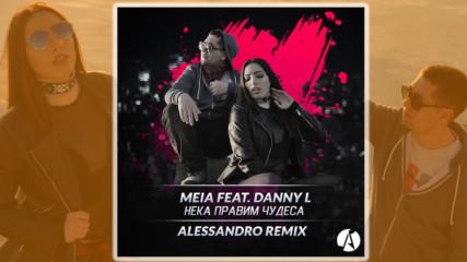 MEIA ft. Danny L - НЕКА ПРАВИМ ЧУДЕСА (Alessandro Remix)