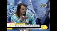 Разговор С Филип Киркоров