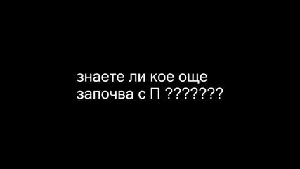 Бойко Борисов е ильоменат (оригиналният (1)