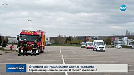 Франция започна да извозва в чужбина болни от COVID-19