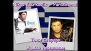Nikos Kourkoulis - Parasiromai