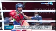 Спортни новини (29.07.2021 - късна емисия)