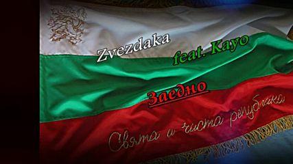 Zvezdaka feat. Kayo - Заедно