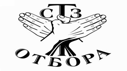 Стз Отбора - Силен (audio)
