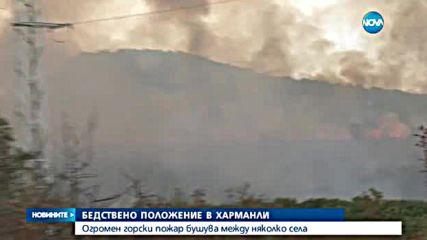 Бедствено положение в Харманли - огромен пожар бушува между няколко села
