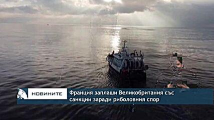 Франция заплаши Великобритания със санкции заради риболовния спор