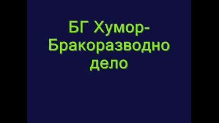 Бг Хумор - Бракoразводно Дело
