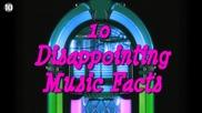 10-те най- разочароващи Факти за поп музика